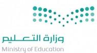 التعليم تستعد لإطلاق أضخم برنامج ترفيهي صيفي هذا العام