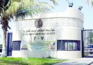 تدشين البطاقة الجامعية الإلكترونية بجامعة الملك عبدالعزيز