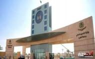 كلية التربية بجامعة سلمان بن عبدالعزيز بالخرج تطبق نظام المجالس الإلكترونية