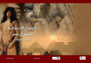 """""""الرقيق """" و"""" إخوانستان """" كتابان للزميل محمد مختار"""