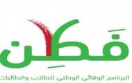 مكتب تعليم شرق الرياض يدشن (فطن)