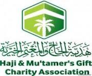 """جمعية هدية الحاج والمعتمر الخيرية بمكة تدشن تطبيق """"المعلم الذكي"""""""
