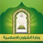 محاضرات ودروس ينظمها فرع الشؤون الإسلامية بمكة المكرمة