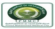 مدينة الأمير محمد بن عبدالعزيز الطبية بالجوف تعلن توفر عدد من الوظائف الشاغرة