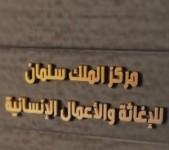 مركز الملك سلمان للإغاثة يقدم أدوية ومساعدات طبية لمستشفى الثورة في تعز