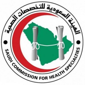 هيئة التخصصات الصحية