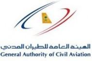 هيئة الطيران المدني تنفي علمها بموعد بدء تشغيل طيران المها