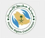 هيئة حقوق الإنسان: المملكة أخذت على عاتقها مواجهة جريمة الاتجار بالأشخاص بجميع أشكالها