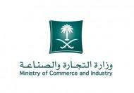وزارة التجارة تشهر بمواطن أصدر شيك بلا رصيد