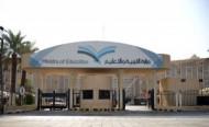 بدلاً من عام .. وزارة التعليم : لا نقل للمعلمين الجدد إلا بعد عامين