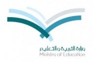 تعليم المنطقة الشرقية يعلق الدراسة غداً