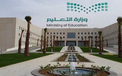 طلاب وطالبات المملكة يبدأون غدا أول أيام الفصل الدراسي الثاني