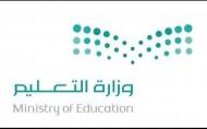 التعليم: تعيين 38 معلماً على المستوى السادس