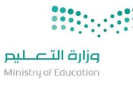وزارة التعليم تعتمد إيفاد (65) معلما للتدريس بالأكاديميات والمدارس السعودية فى الخارج