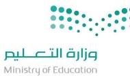 تعليم مكة المكرمة يخصص ثلاثة مواقع لتسجيل الطلاب والطالبات للعام 1437 / 1438 هـ