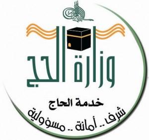 وزارة-الحج29-300x282