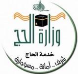 """""""الحج"""" تصدر جدول انتخاب الرئيس ونائبة لـ 9 مؤسسات من أرباب الطوائف والوكلاء الموحد"""