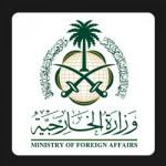 وظائف شاغرة لدى إدارة الشؤون الإنسانية في الأمانة العامة لمنظمة التعاون الإسلامي