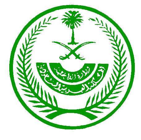 وزارة الداخلية تعلن توفر مجموعة من الوظائف (للرجال والنساء)