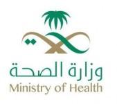 وزارة الصحة توصي ضيوف الرحمن بالحفاظ على صحتهم وسلامتهم أثناء تأديتهم لمناسك الحج