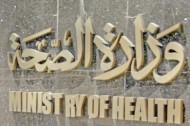 تشكيل لجنة من وزارة الصحة للفصل في بدل الإشراف لموظفي النفسية
