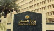وزارة العدل تقر إنشاء مراكز مهيأة لتنفيذ أحكام الحضانة بدلاً من أقسام الشرطة