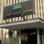 بالأسماء ..  صندوق التنمية العقارية يمنح (5149) مواطناُ قروضاً سكنية