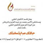 إقامة اليوم التوعوي للتأهيل الطبي بمستشفي الأمير محمد بن عبدالعزيز