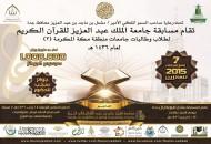 600 ألف طالب وطالبة في أول مسابقة قرآنية على مستوى الجامعات السعودية