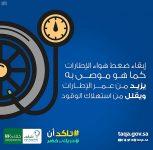 (#تأكد أن #دربك_خضر): ضغط الإطار المناسب يوفر في استهلاك الوقود