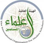 الهيئة العالمية للعلماء المسلمين تدين العملية الإجرامية في القديح