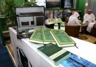 """""""شؤون الحرمين"""" توزع كتباً وماء زمزم على زوار جناحها في معرض الكتاب"""