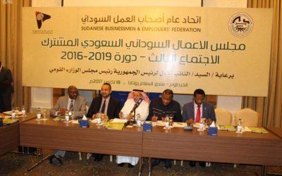 مجلس الأعمال السعودي السوداني يعقد اجتماعه الثالث في الخرطوم
