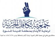 محافظ ينبع يفتتح فرع جمعية تكافل الخيرية لرعاية الأيتام بالمحافظة