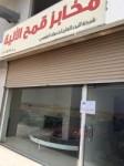 أمانة جدة تغلق محل مخابز قمح الالية بحي السامر