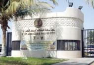 كلية علوم الأرض بجامعة الملك عبدالعزيز تعلن عن توفر وظيفة محاضر
