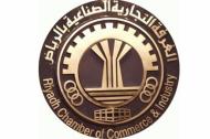 غرفة الرياض تطرح 614 وظائف في القطاع الخاص