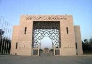 جامعة الإمام محمد بن سعود الإسلامية تعلق الدراسة غداً