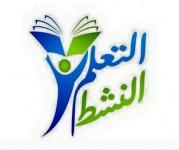 وزارة التعليم تتوسع في مشروع «التعلم النشط» وصولا لتحسين شامل لتحصيل الطلاب