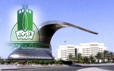 جامعة الملك عبدالعزيز تعلن عن موعد الاختبار على وظيفة أخصائي تغذية مساعد