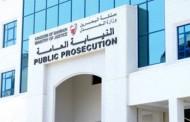 البحرين تعلن إسقاط جنسية 9 أشخاص وسجنهم مؤبد بتهمة ارتكاب أعمال إرهابية