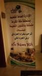 إدارة تعليم مكة تحتفي بـ « سفيرات الحزم » من صبيا ونجران