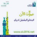 التعليم تدعو للمشاركة في اختيار الفائزين في مسابقة معالم سعودية