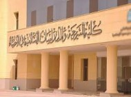 تأخير صرف مكافآت 5 آلاف طالب وطالبة في كلية الشريعة والدراسات الإسلامية بالأحساء