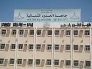 جامعة الحدود الشمالية تسلم طلابها وثائق تخرجهم بعد حجبها عنهم لأكثر من ثلاثة أشهر