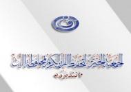 وظائف بمعهد الرميصاء لإعداد معلمات القرآن الكريم بالليث