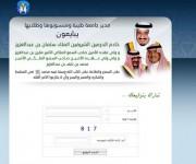 جامعة طيبة تتيح لمنسوبيها المبايعة الكترونيا