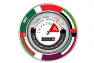 مرور الرياض يطلق برنامجاً تفاعلياً بمناسبة أسبوع المرور الخليجي 2015 الأحد المقبل
