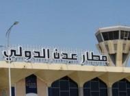 اللجان الشعبية باليمن تستعيد السيطرة على مطار 'عدن' ومعسكر 'بدر' المجاور له
