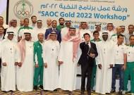الأمير عبدالله بن مساعد يفتتح ورشة عمل برنامج ذهب 2022